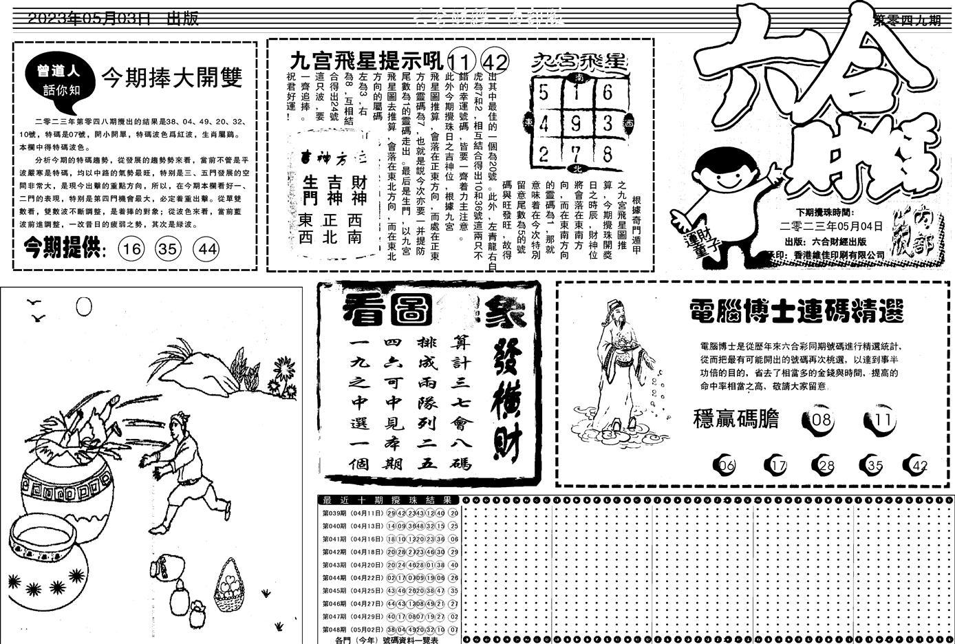 049期中财经A(黑白)
