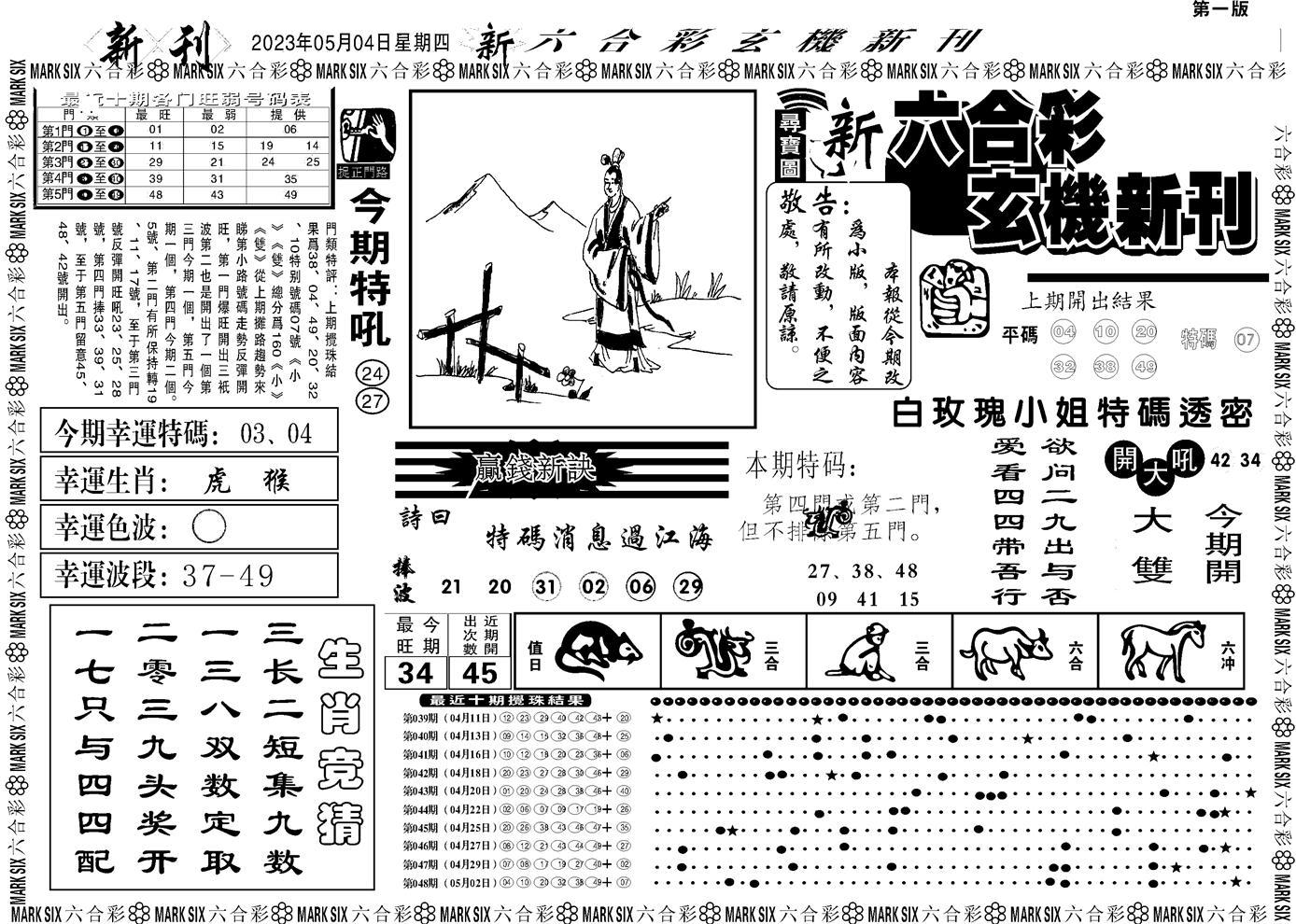 049期玄机新刊A(黑白)