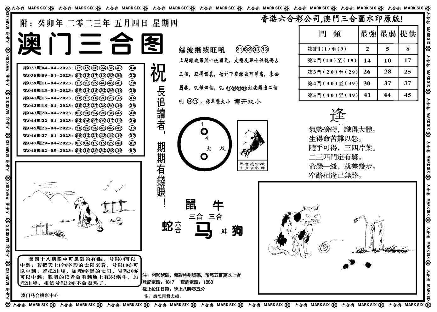 049期澳门三合(正版)(黑白)