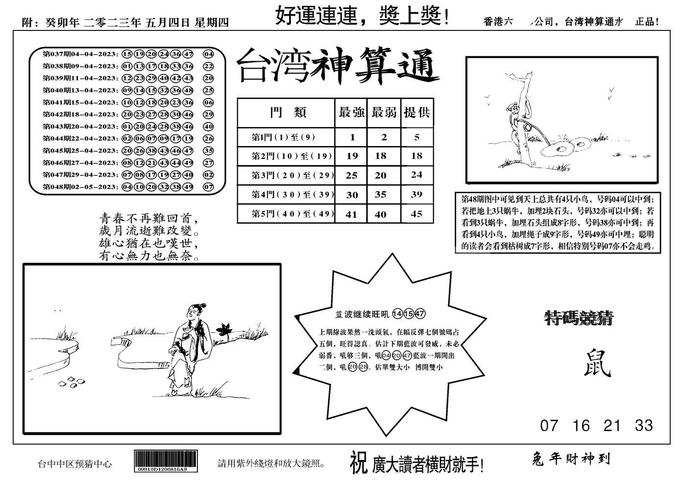 049期台湾神算(正版)(黑白)