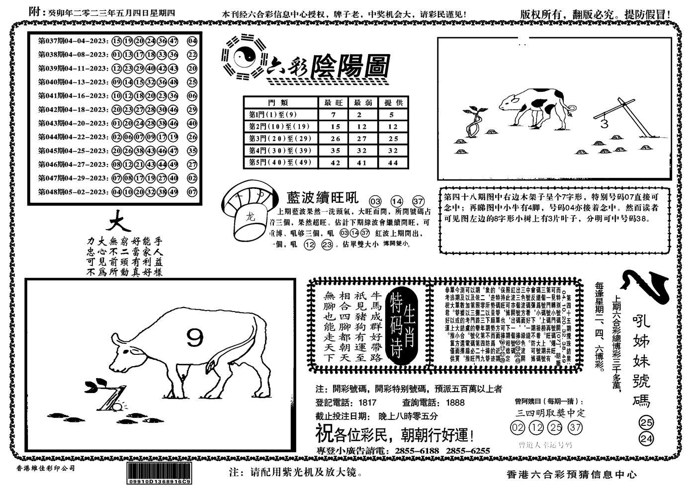 049期六彩阴阳(正版)(黑白)
