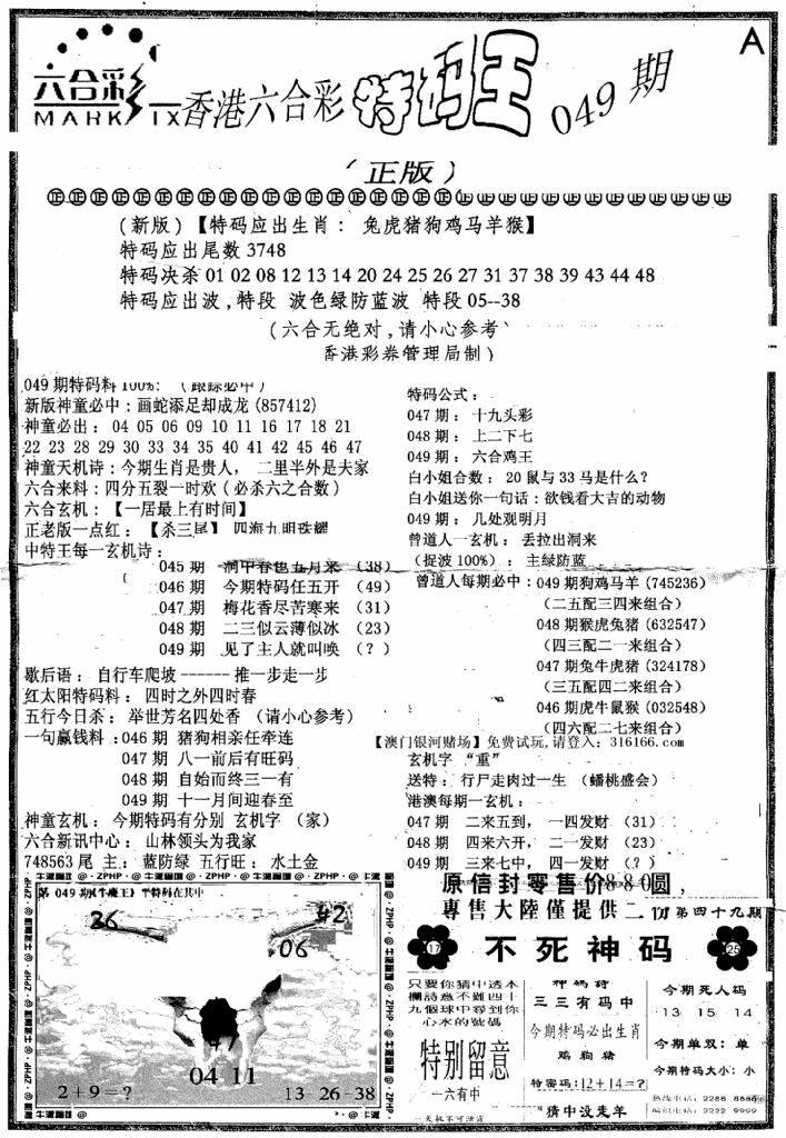 049期六合乾坤A(黑白)