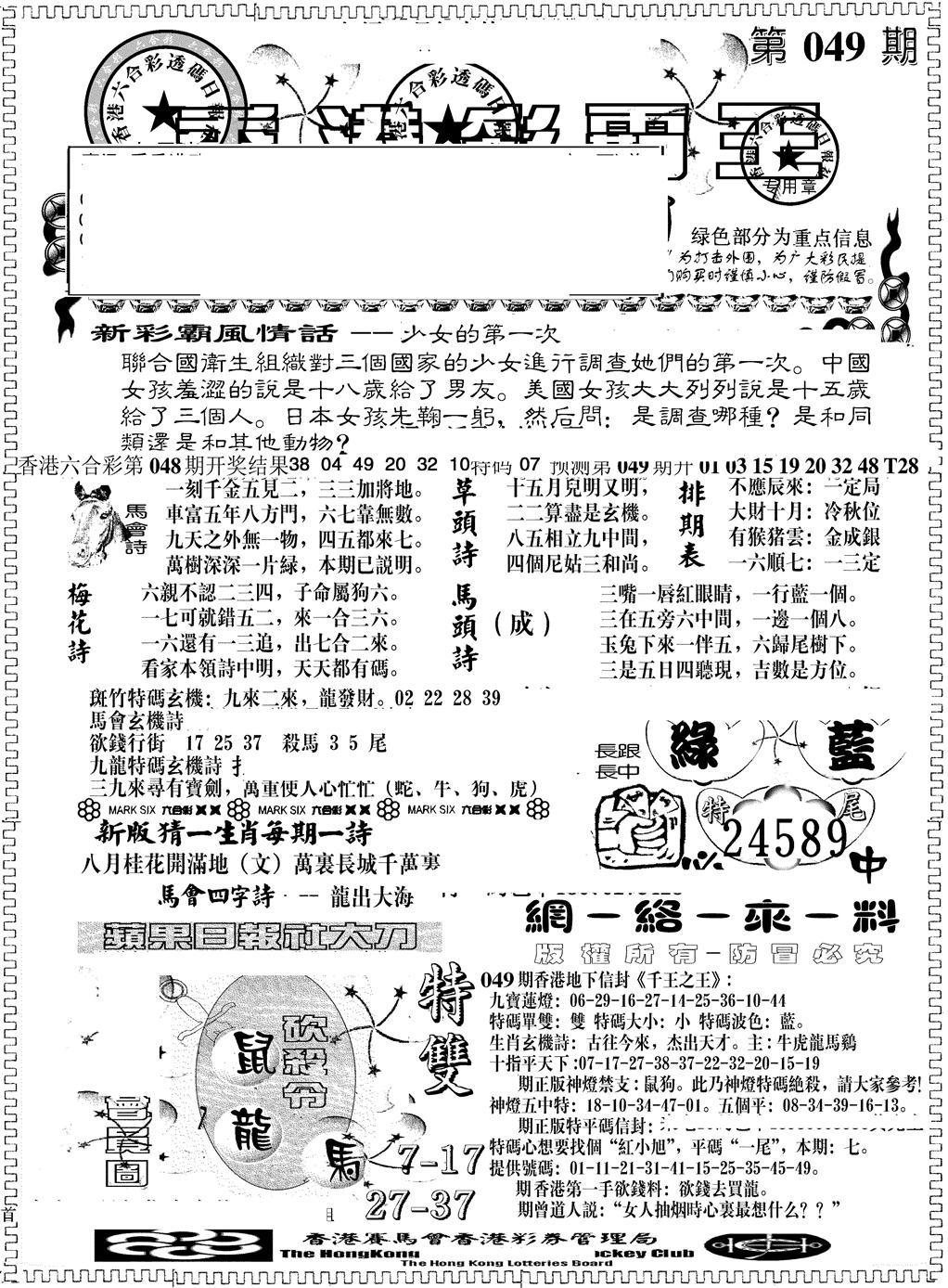 049期彩霸王综合A(黑白)
