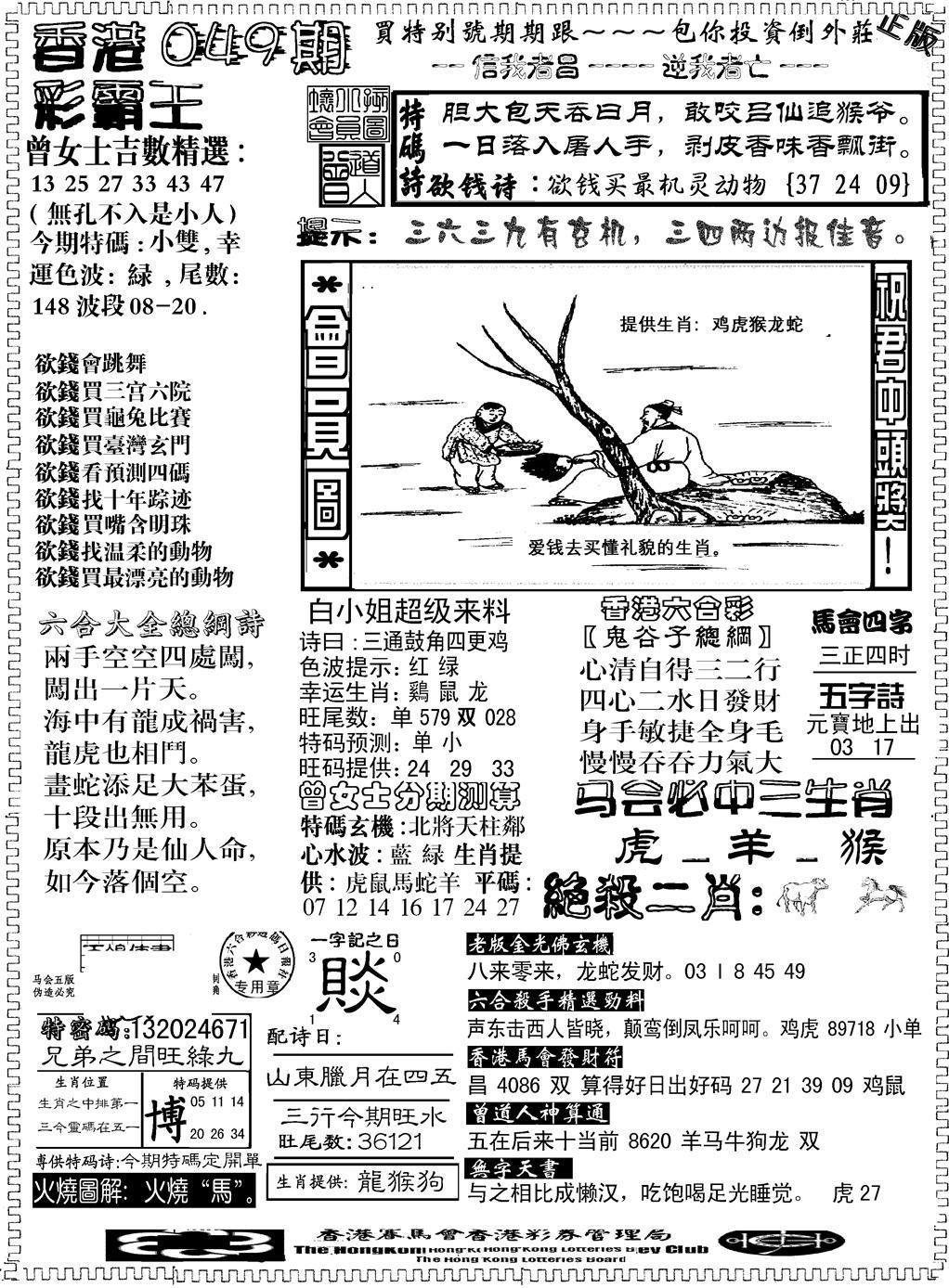 049期另版新版彩霸王B(黑白)