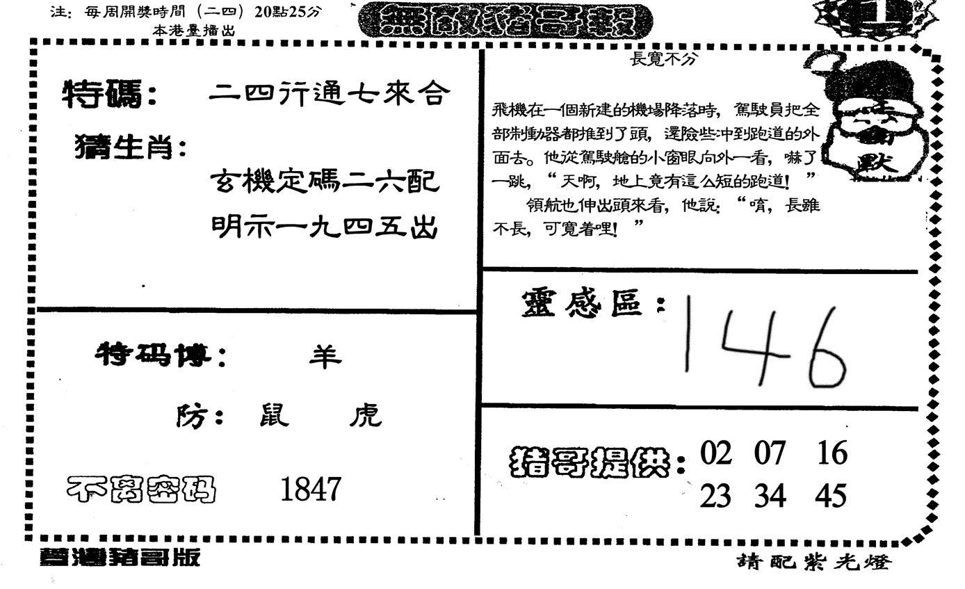 049期无敌猪哥-1(黑白)
