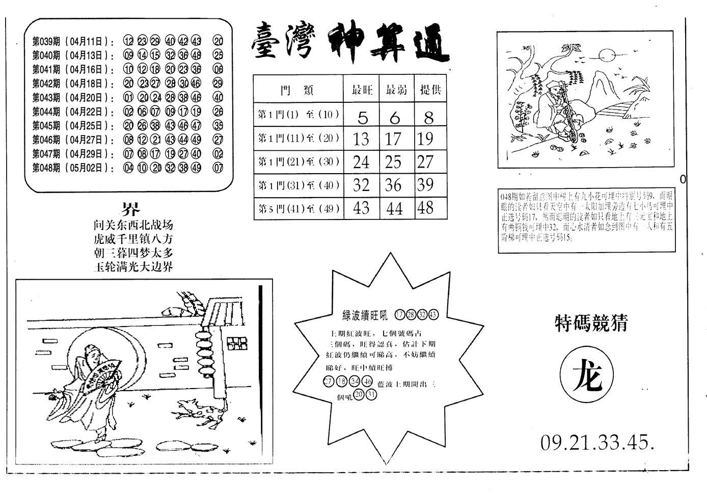 049期老潮汕台湾神算(黑白)