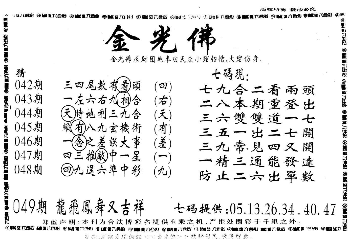 049期老金光佛(黑白)