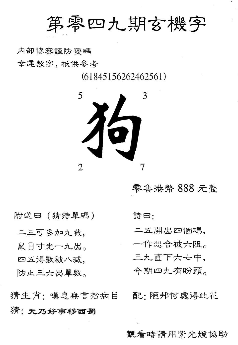 049期888时机字(黑白)