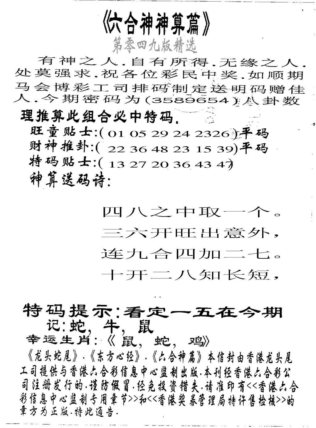 049期六合神算篇(黑白)