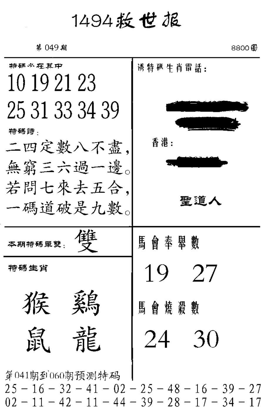 049期1494救世报(黑白)