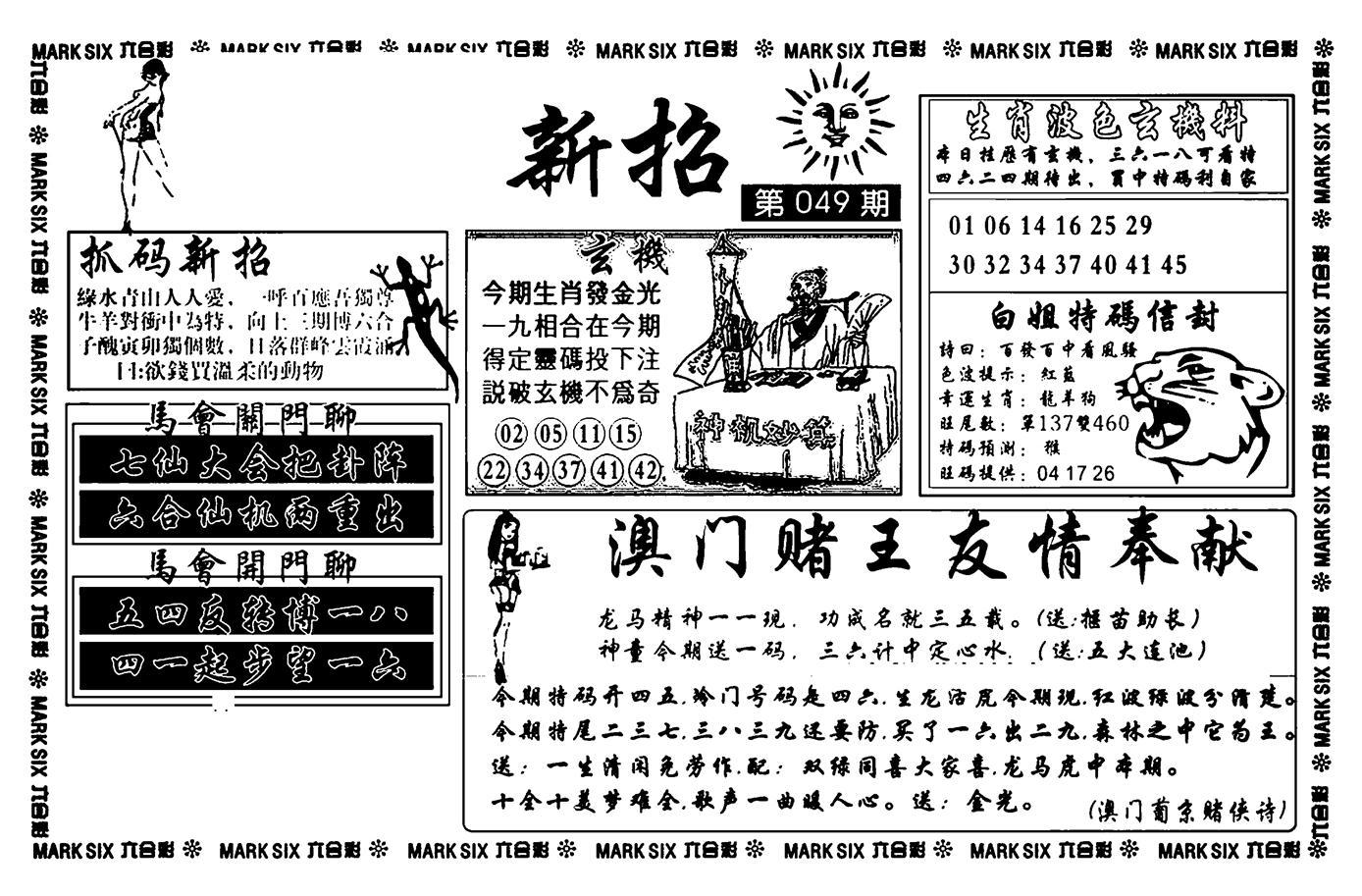 049期诸葛新招(黑白)