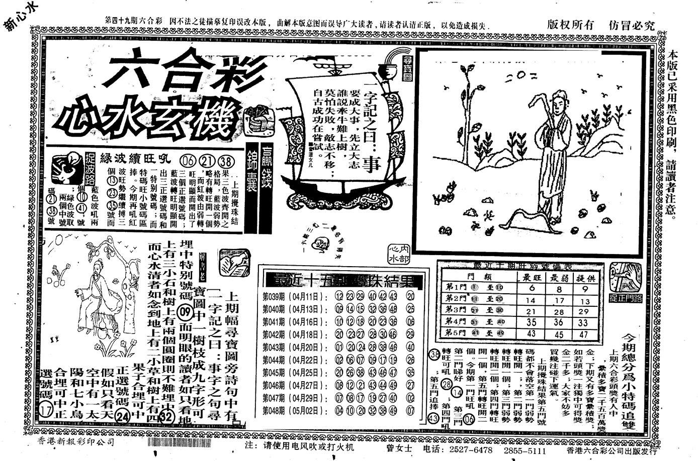049期老版心水玄机(黑白)