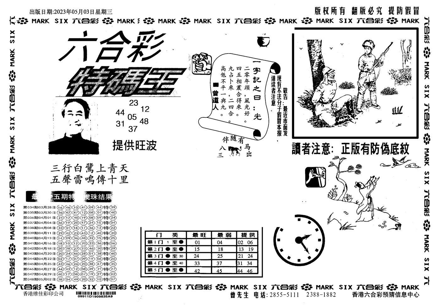 049期另版特码王(黑白)