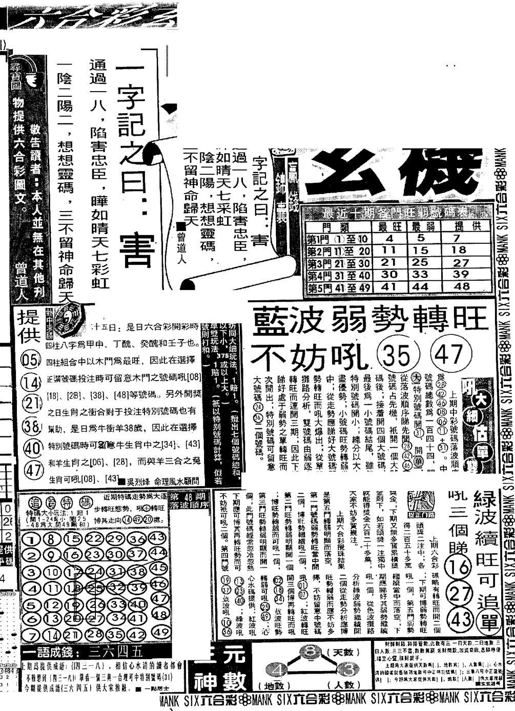 049期假新报跑狗B(黑白)