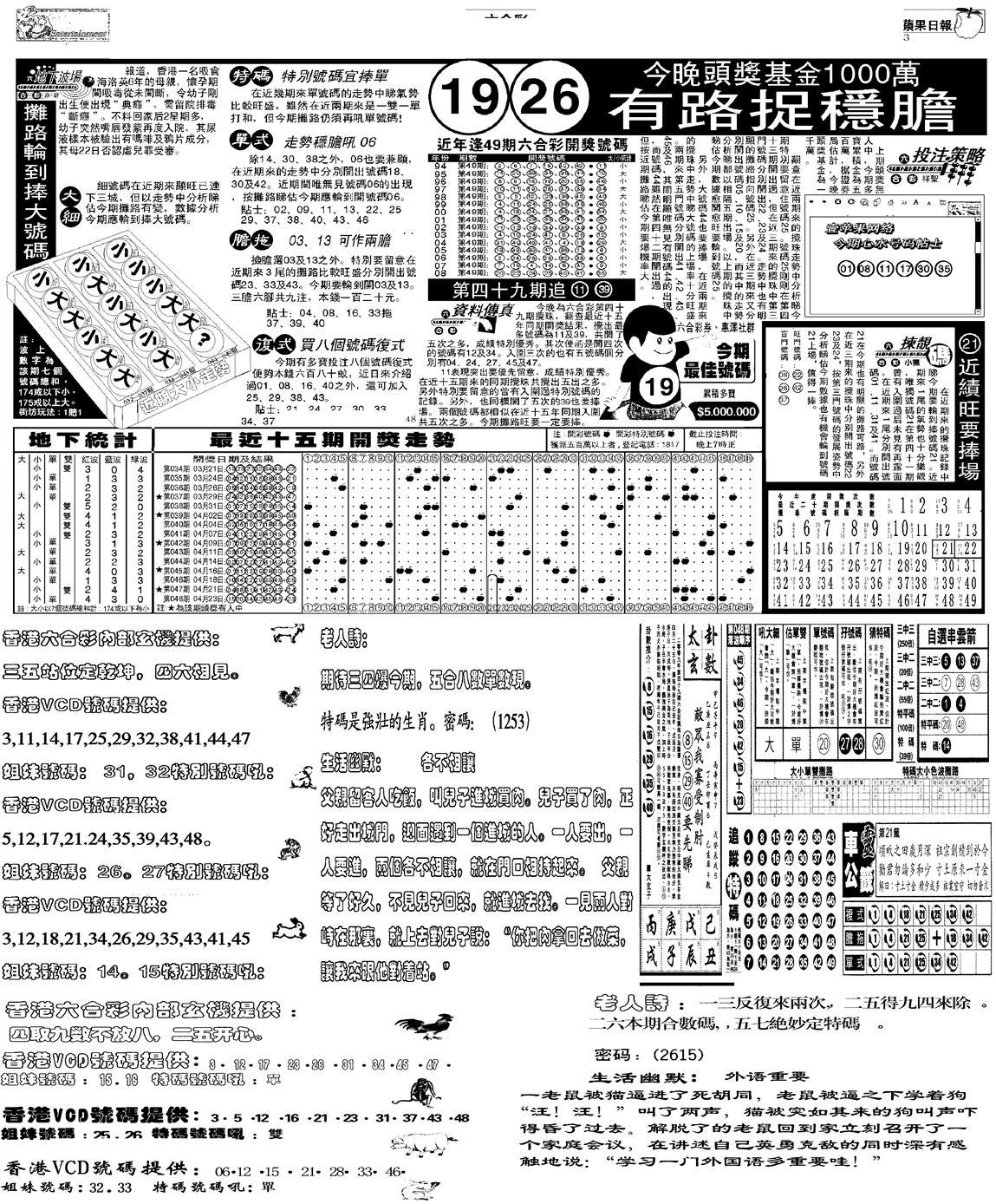 049期当日报-5(黑白)