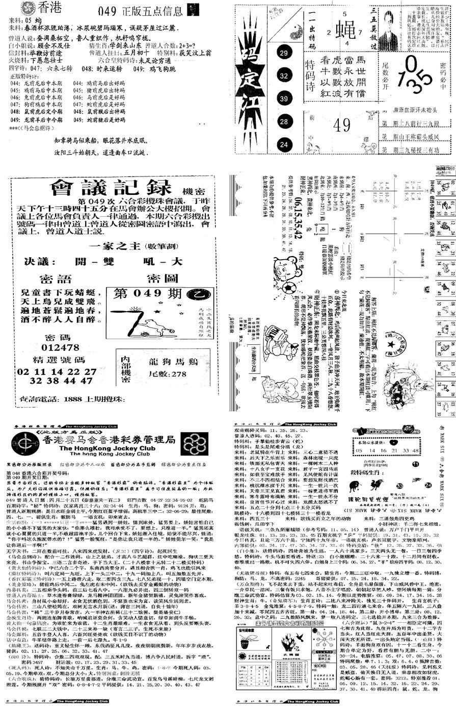 049期当日报-8(黑白)