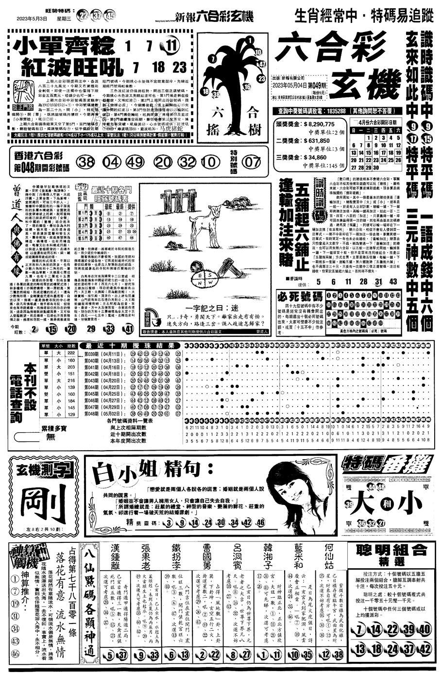 049期另版跑狗A(正面)(黑白)