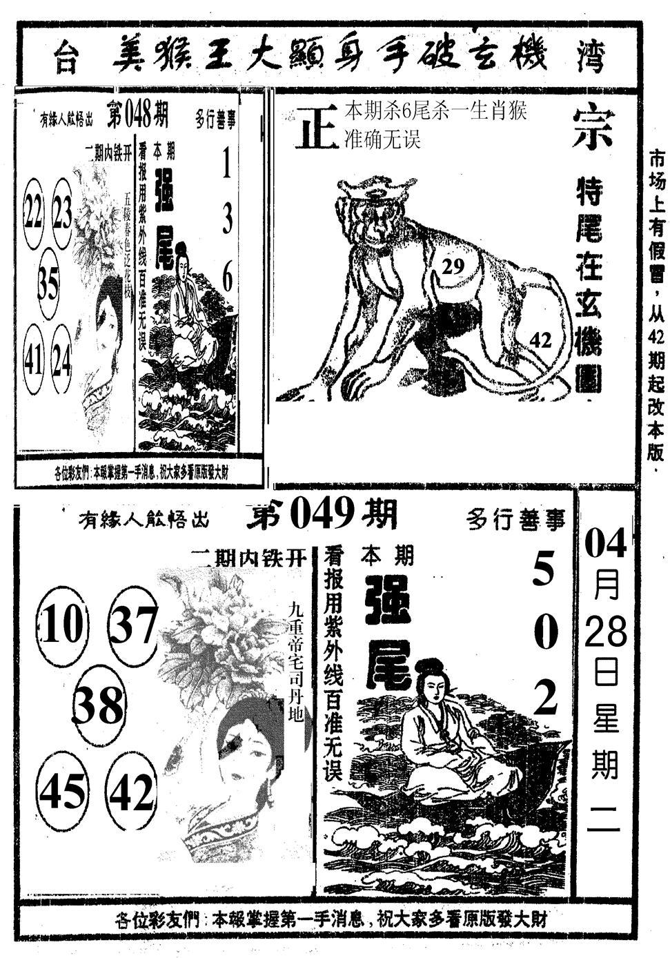 049期美猴王(黑白)