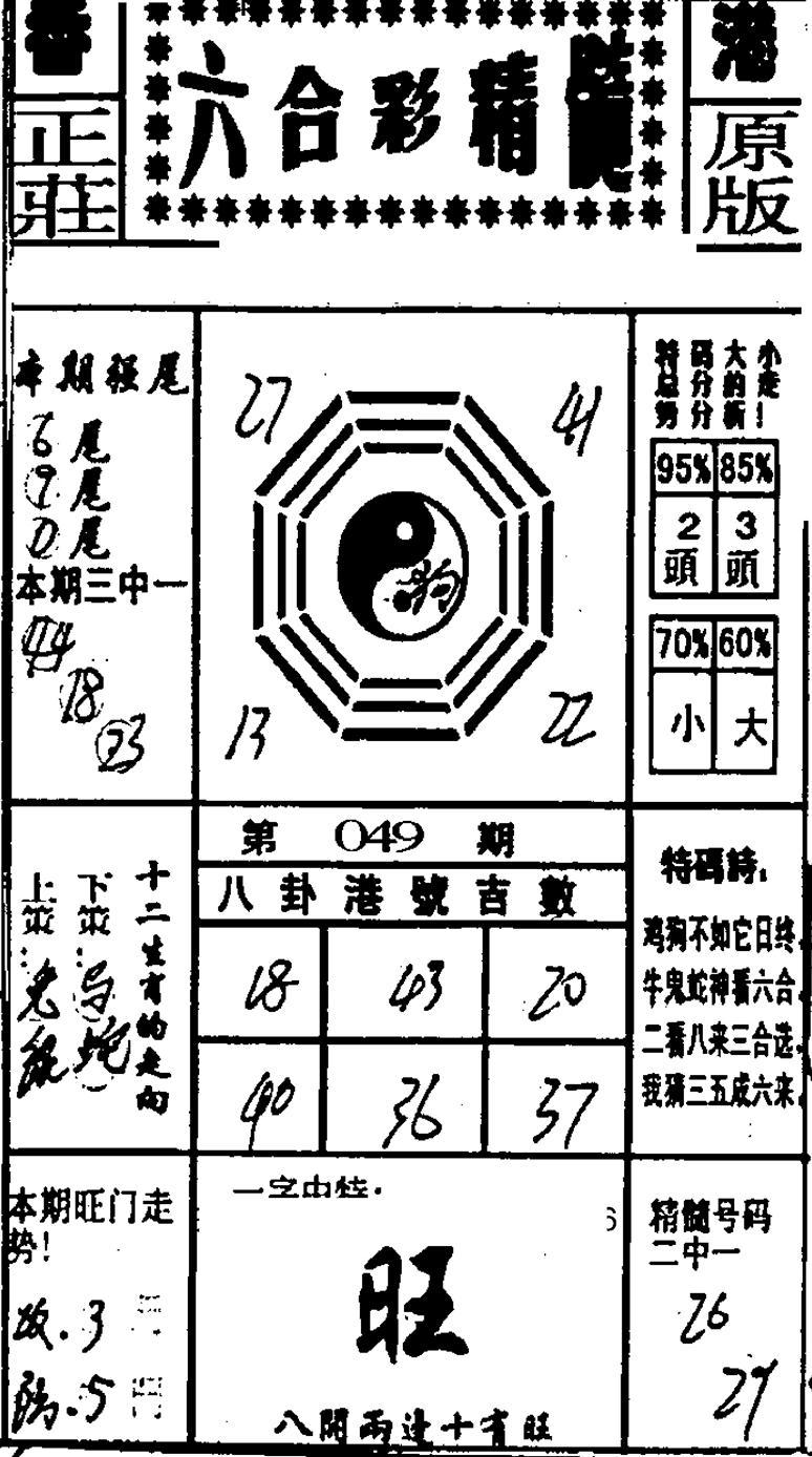 049期六合精髓(黑白)