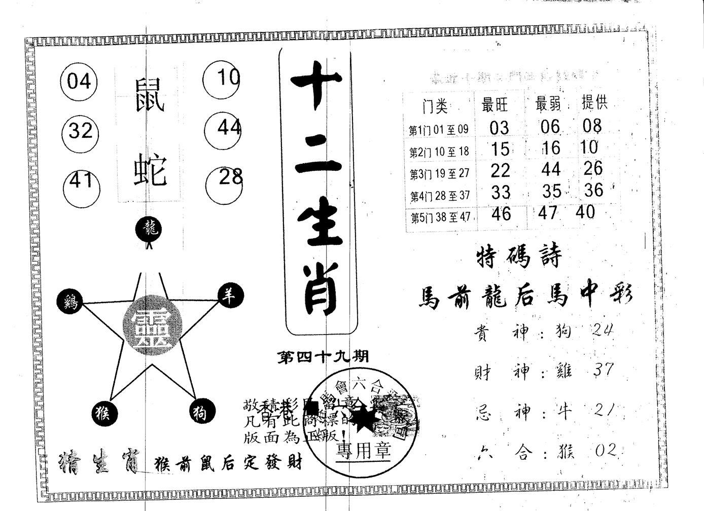 049期另版十二生肖(黑白)