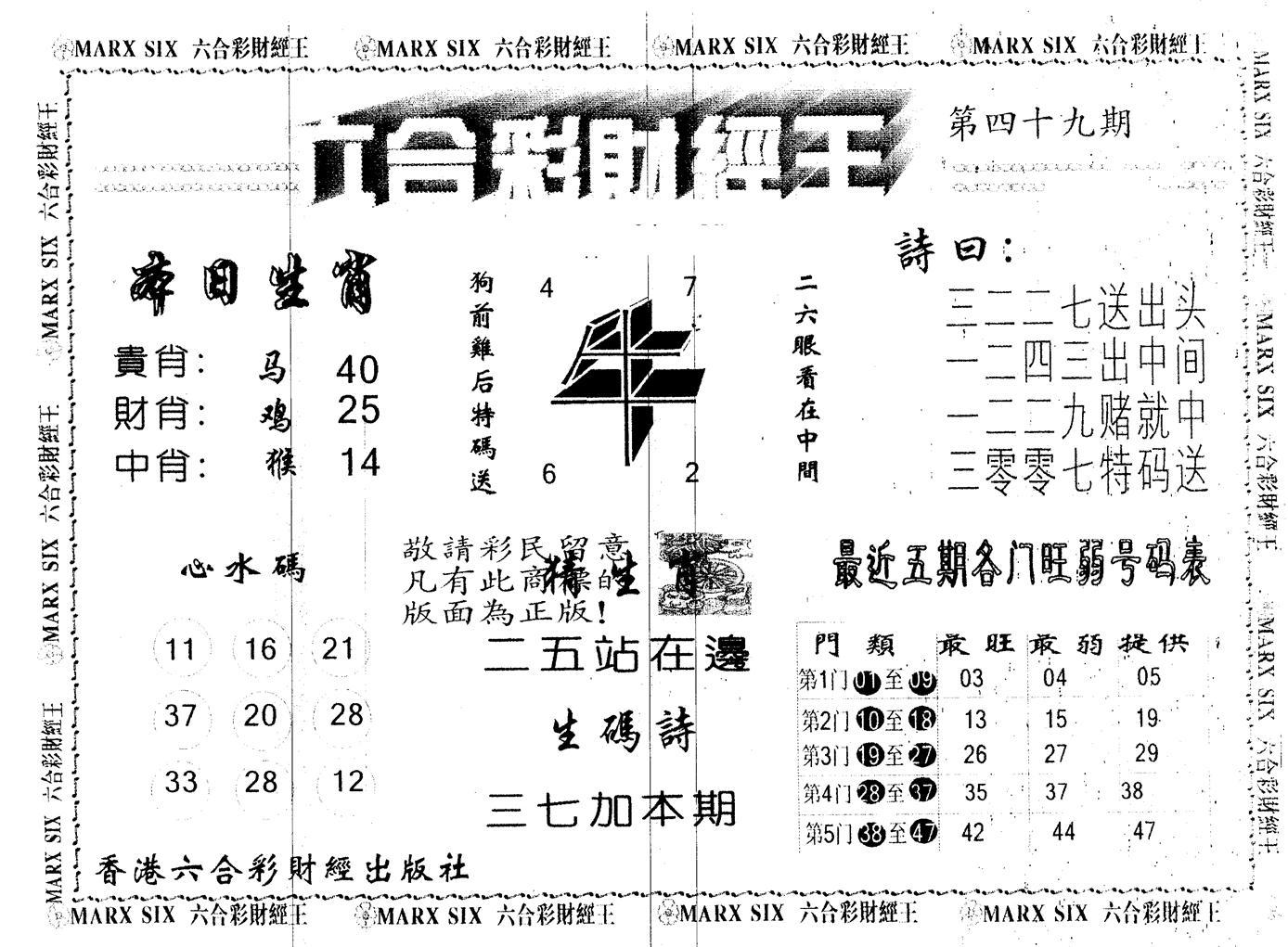 049期另版财经王一(黑白)