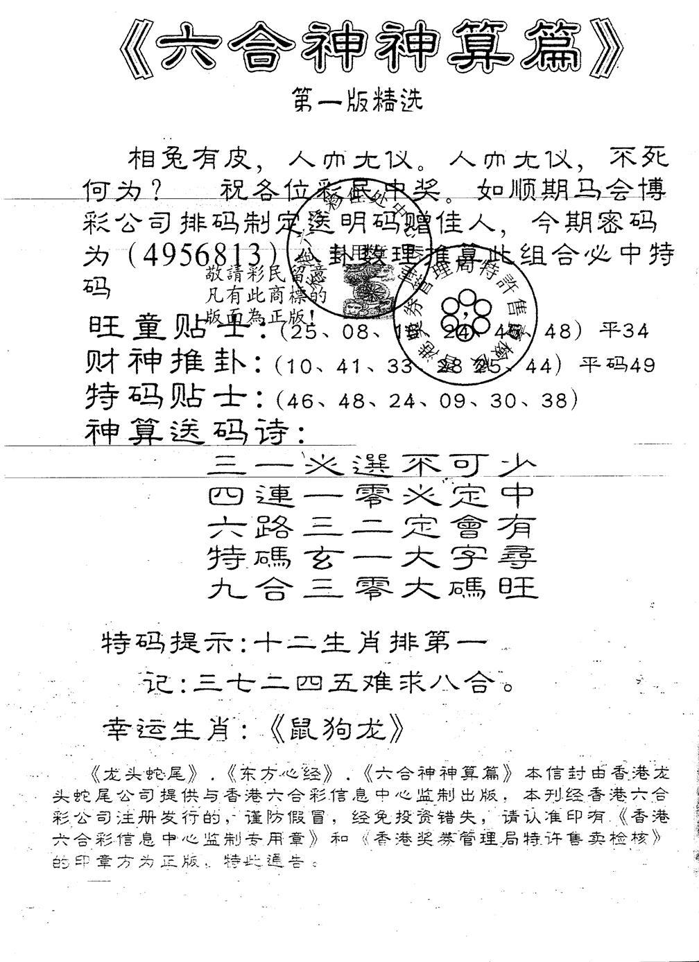 049期另版六合神算篇(黑白)