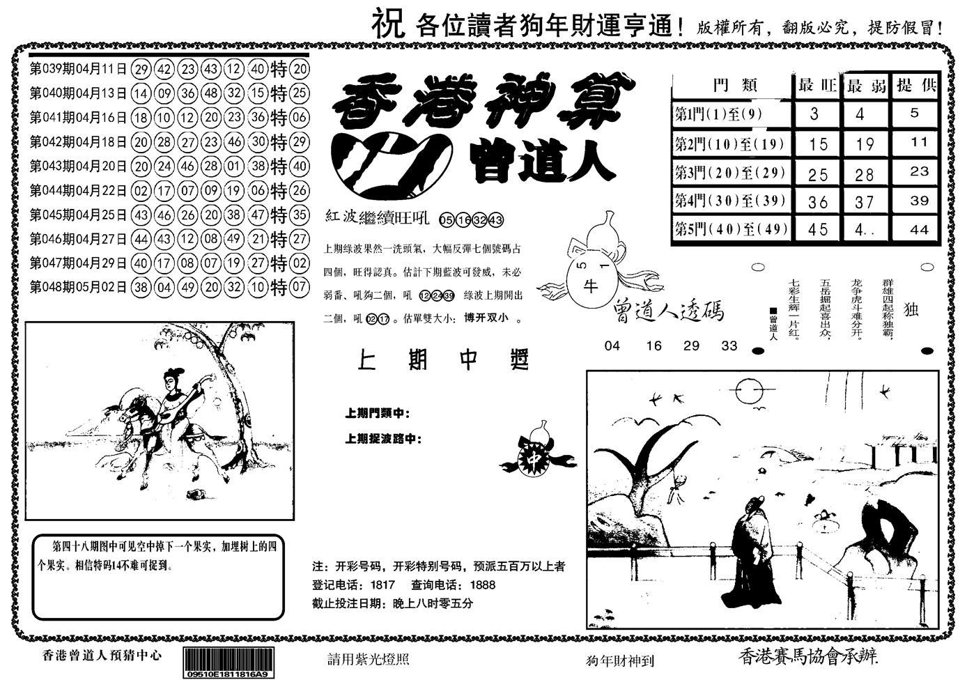 049期另香港神算(黑白)