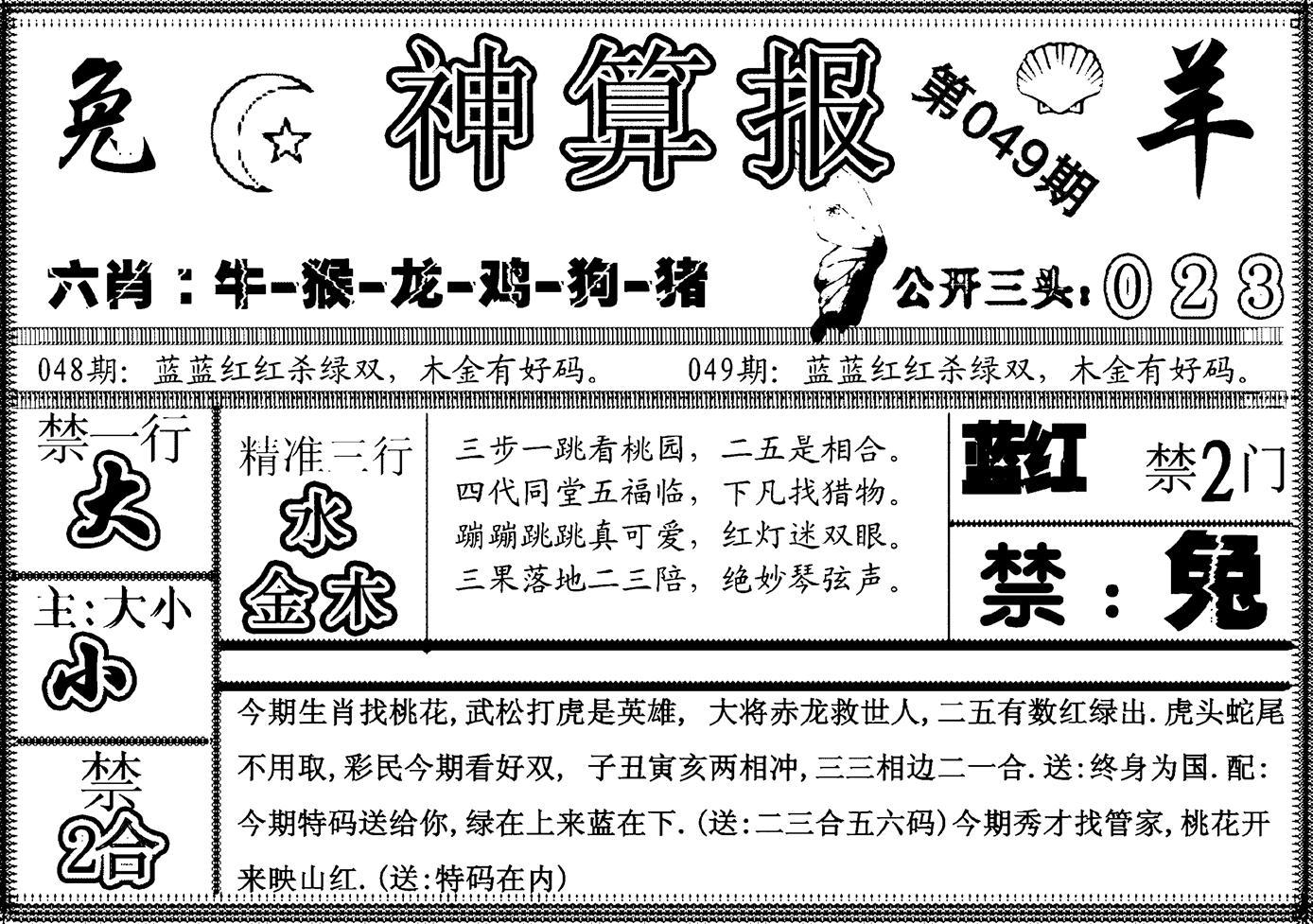 049期另神算报(黑白)