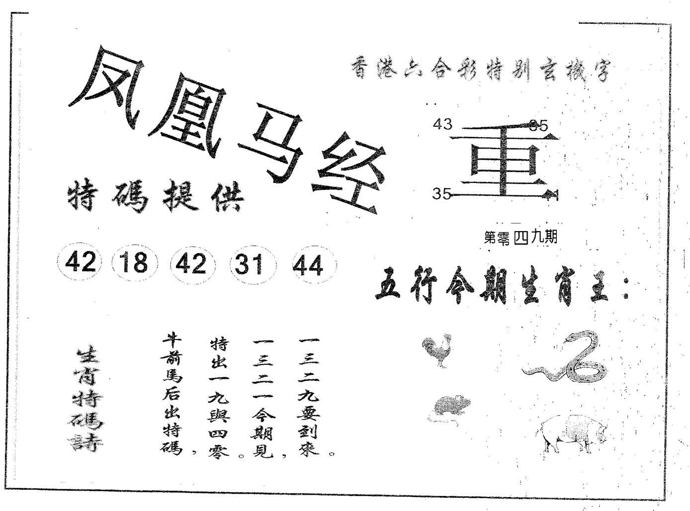 049期凤凰马经(黑白)