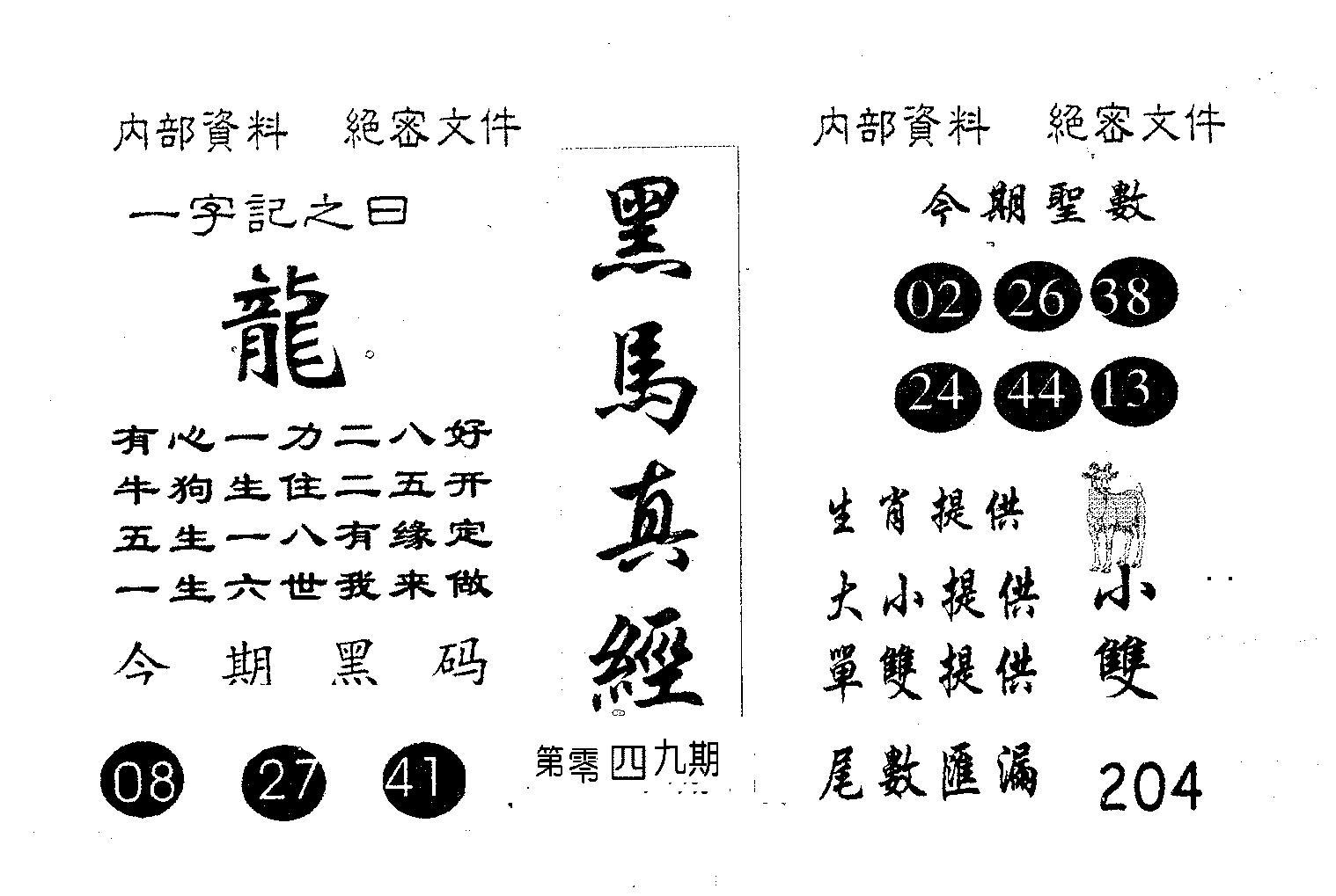 049期黑马真经(黑白)