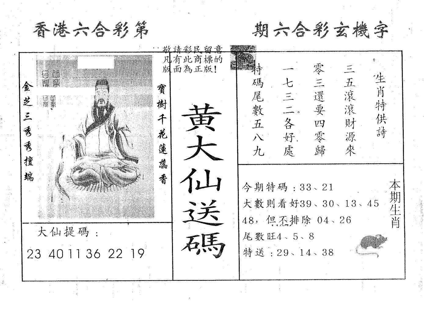 049期黄大仙送码A(黑白)