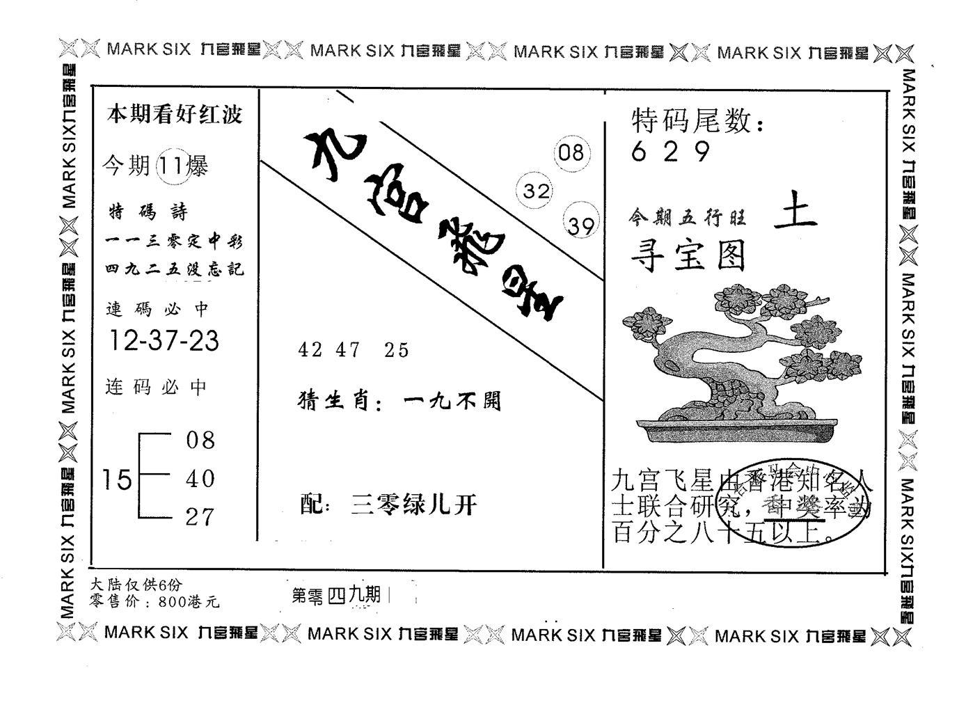 049期九宫飞星(黑白)