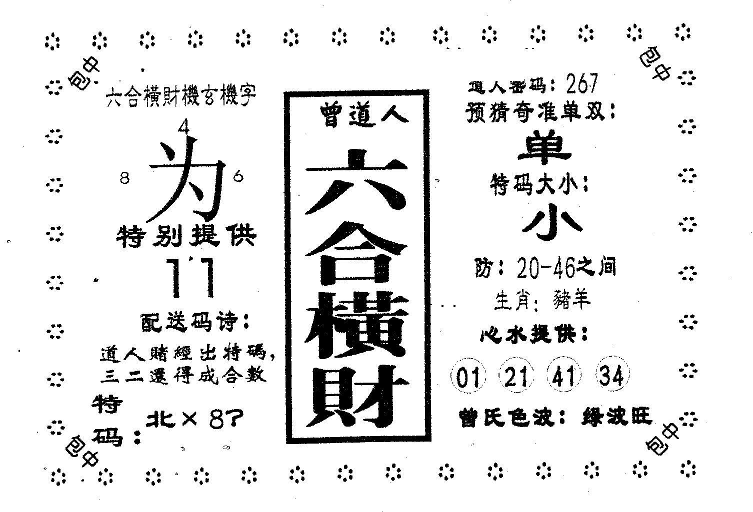 049期六合横财(黑白)