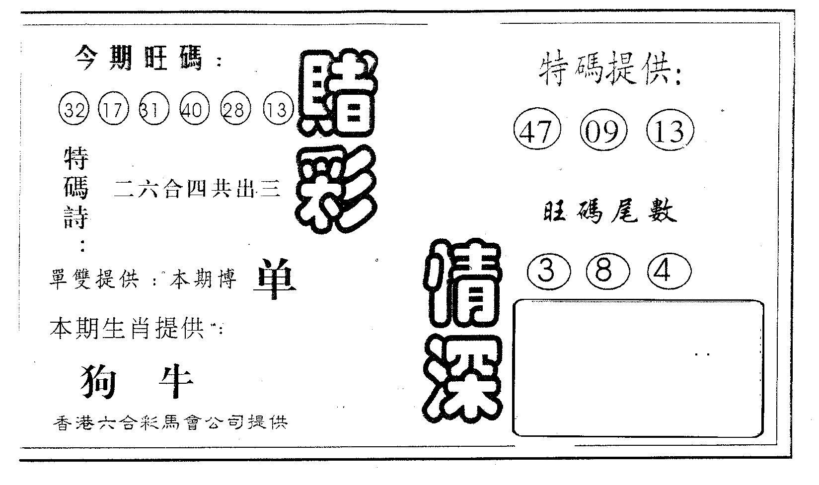 049期赌彩情深A(黑白)