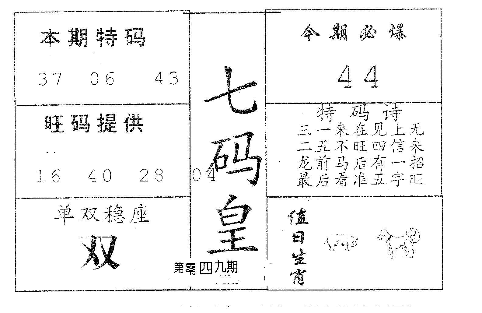 049期七码皇(黑白)