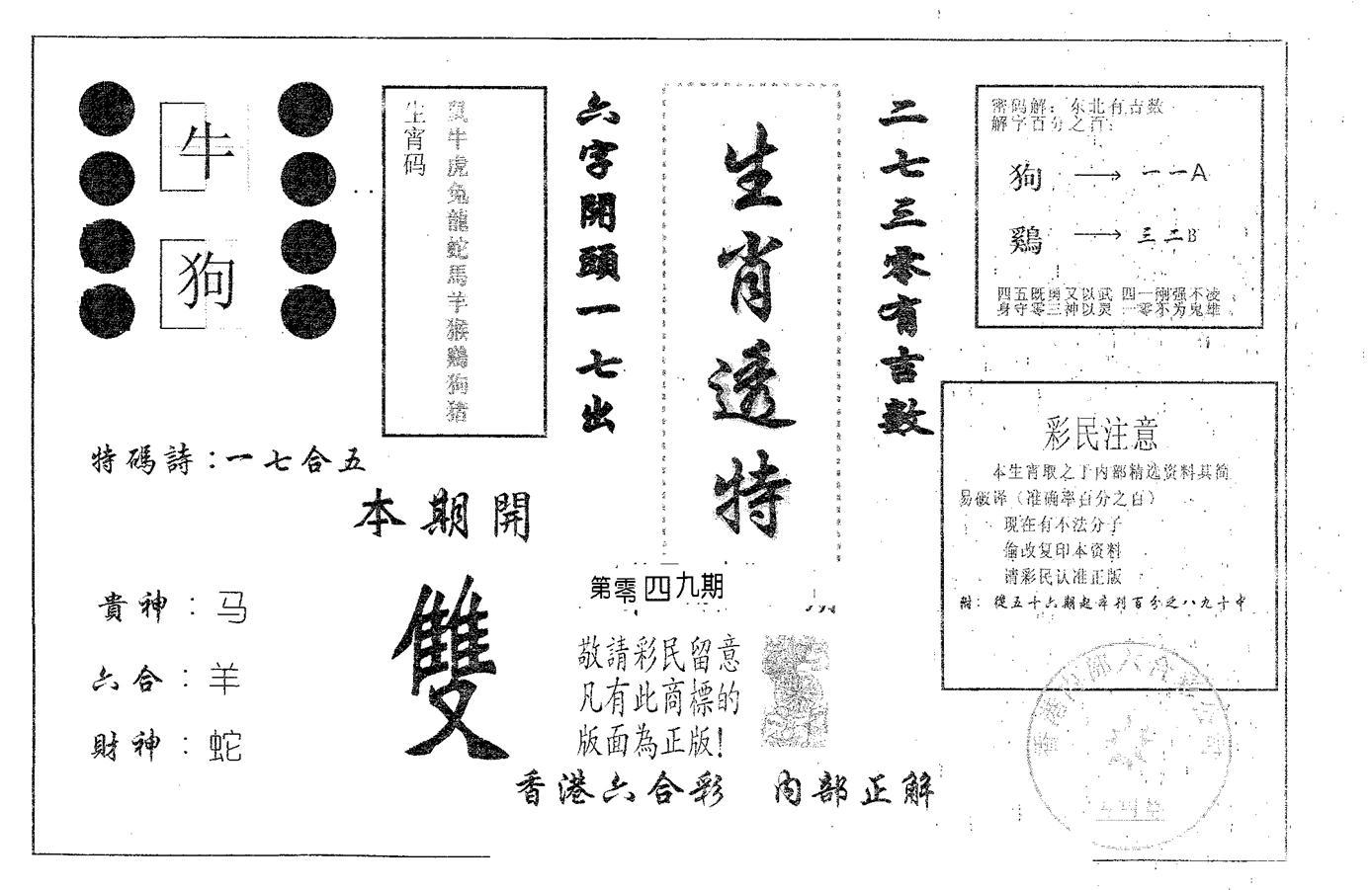 049期生肖透特(黑白)