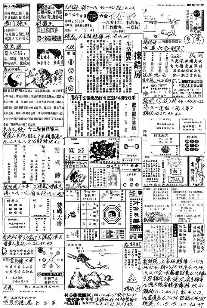 049期新版手写综合资料A(黑白)