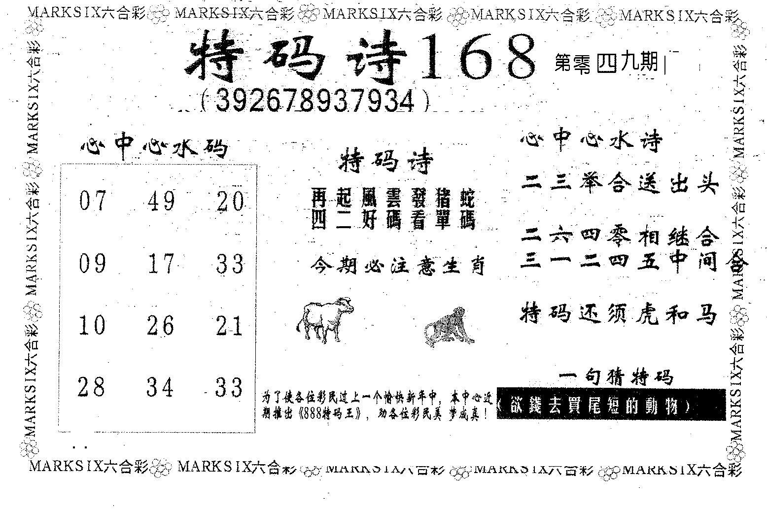 049期特码诗168(黑白)