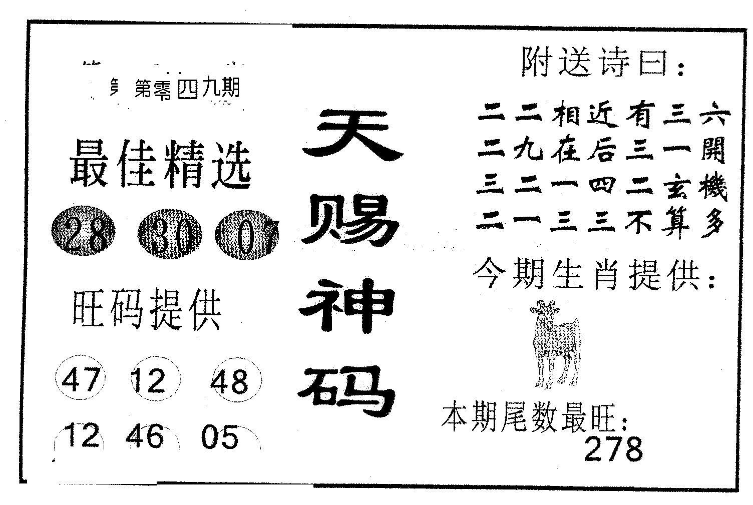 049期天赐神码(黑白)