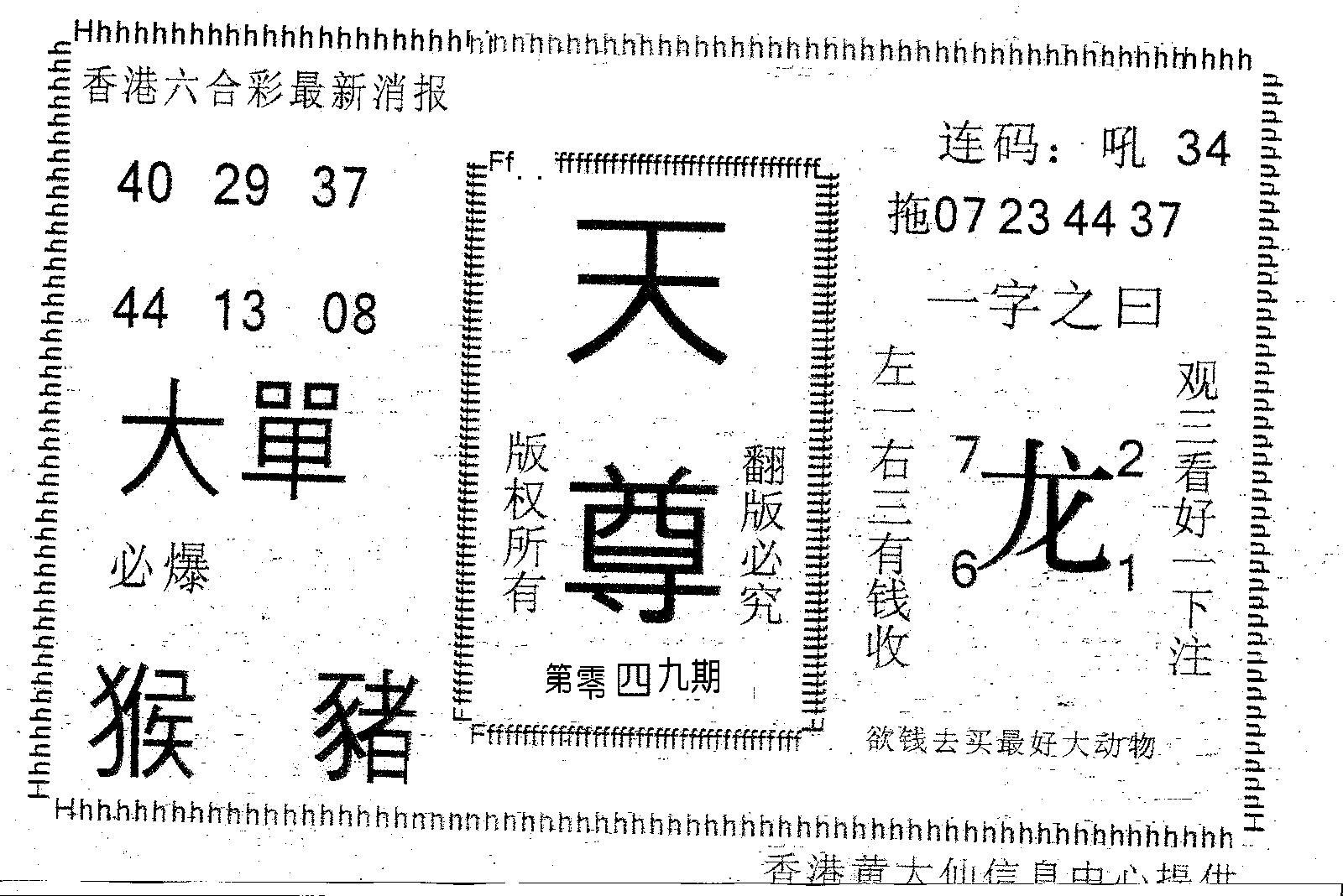 049期天尊(黑白)