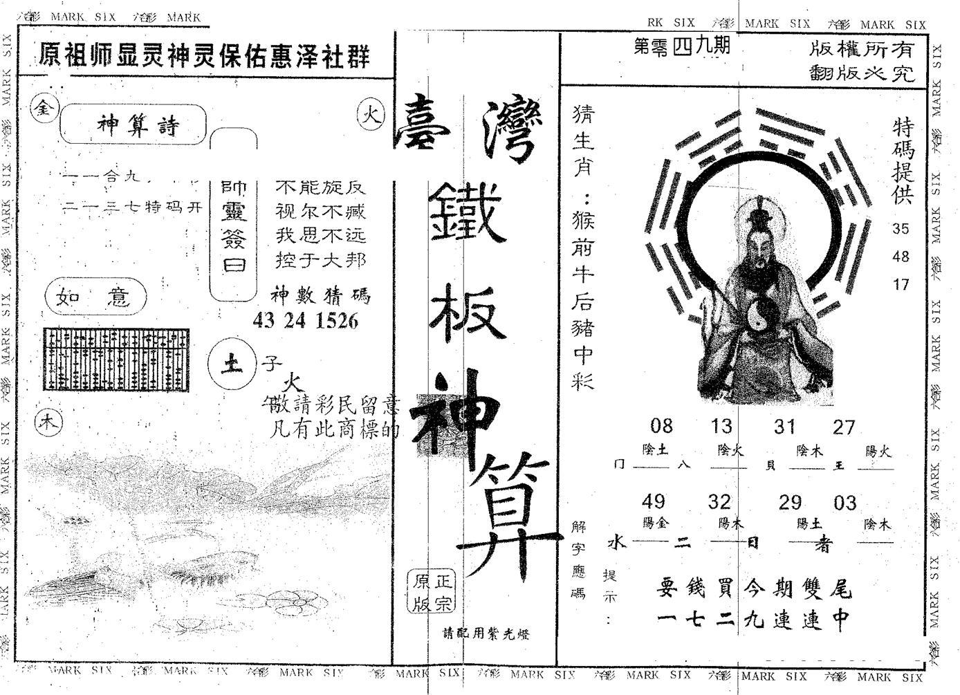 049期铁板神算(黑白)
