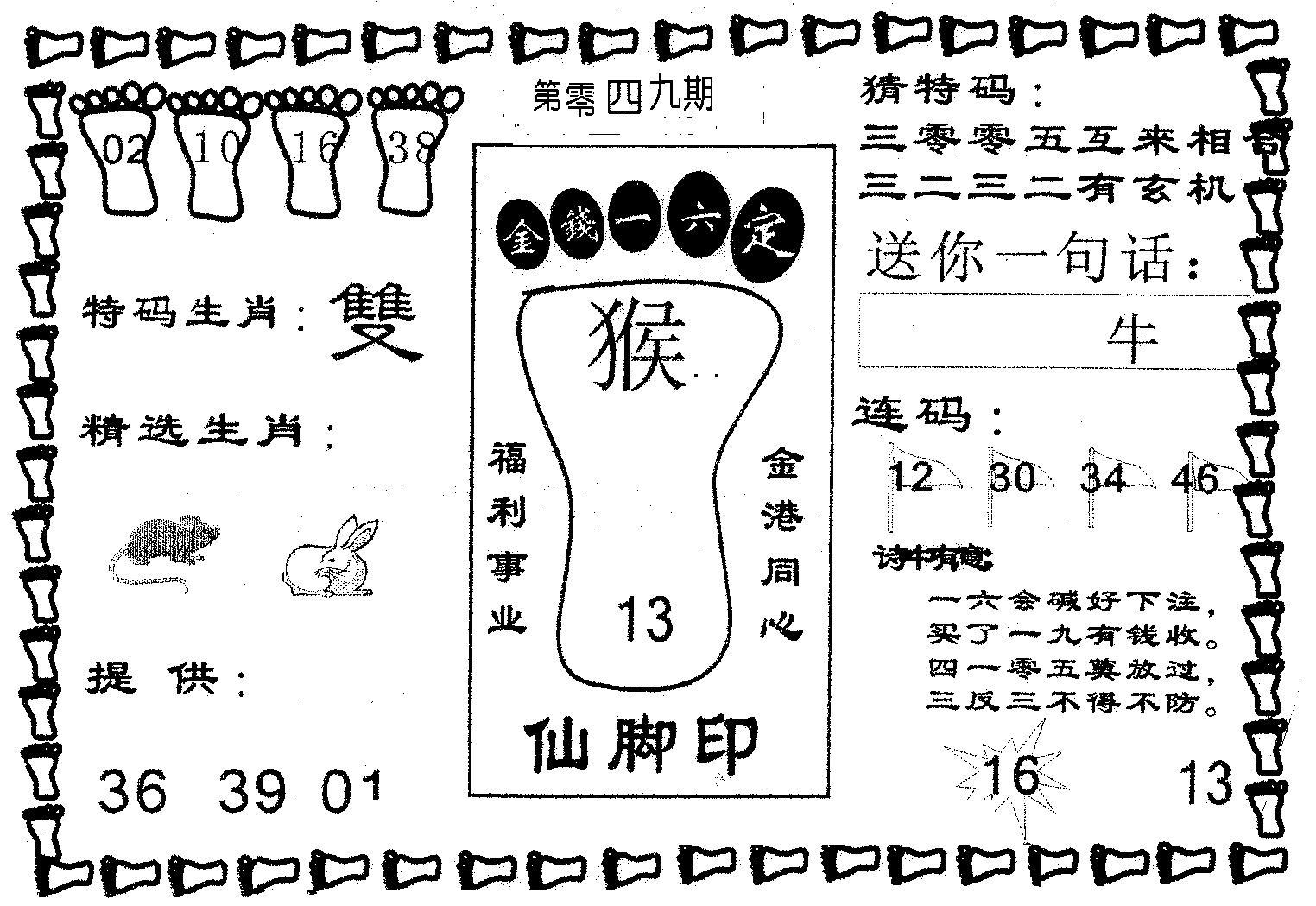 049期仙脚印(黑白)