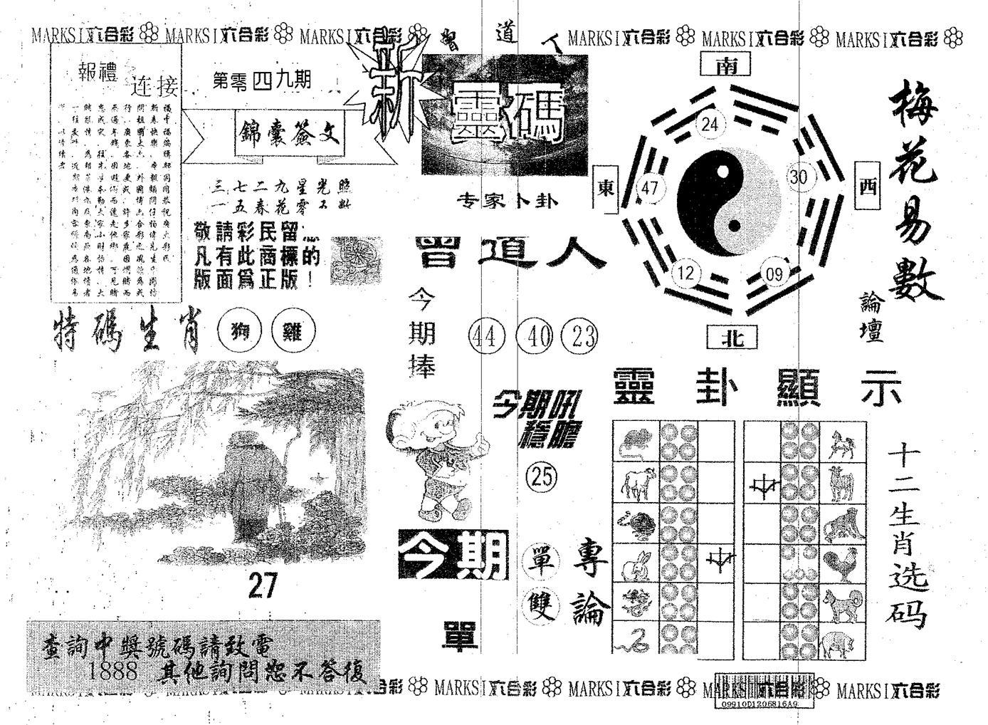 049期新灵码(黑白)