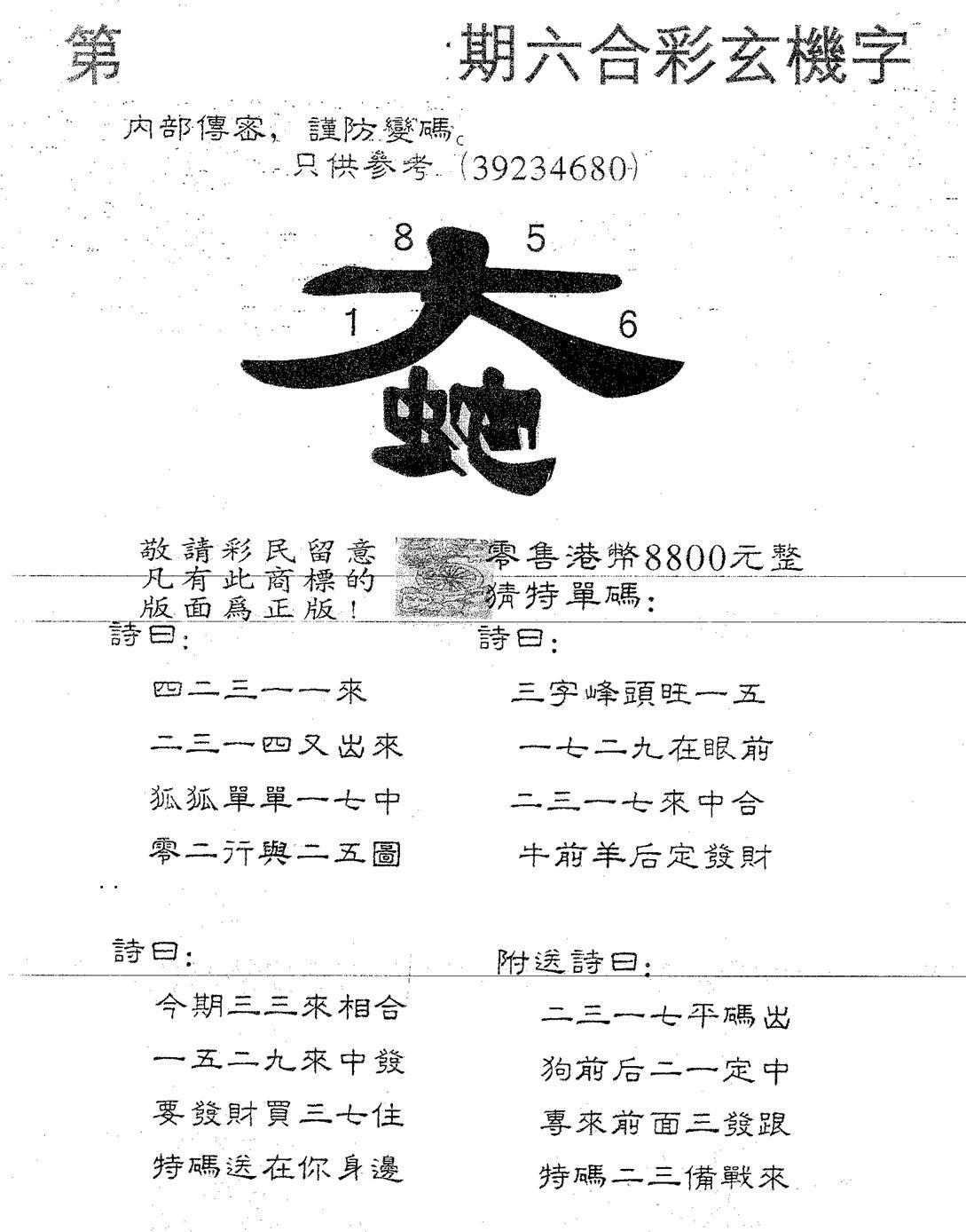 049期玄机字8800(黑白)