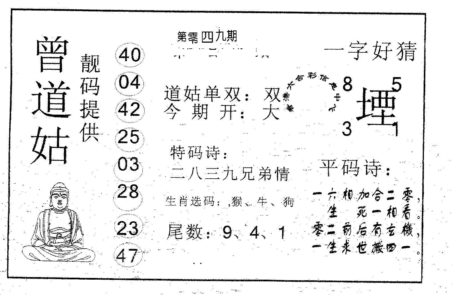 049期曾道姑(黑白)