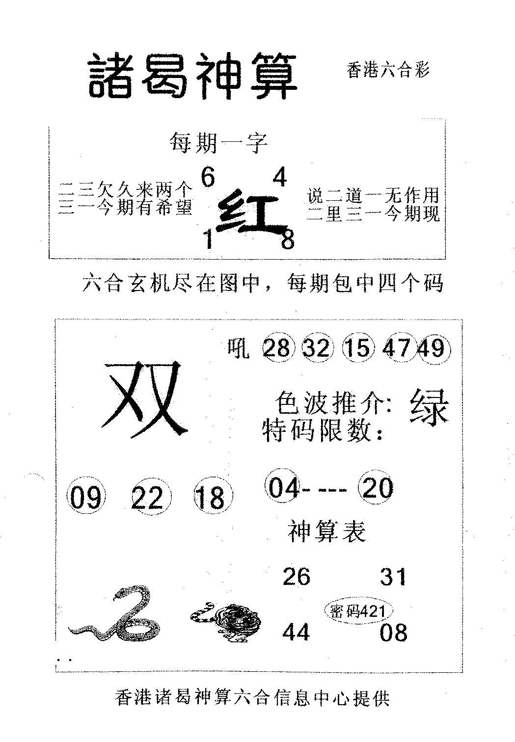 049期诸曷神算(黑白)