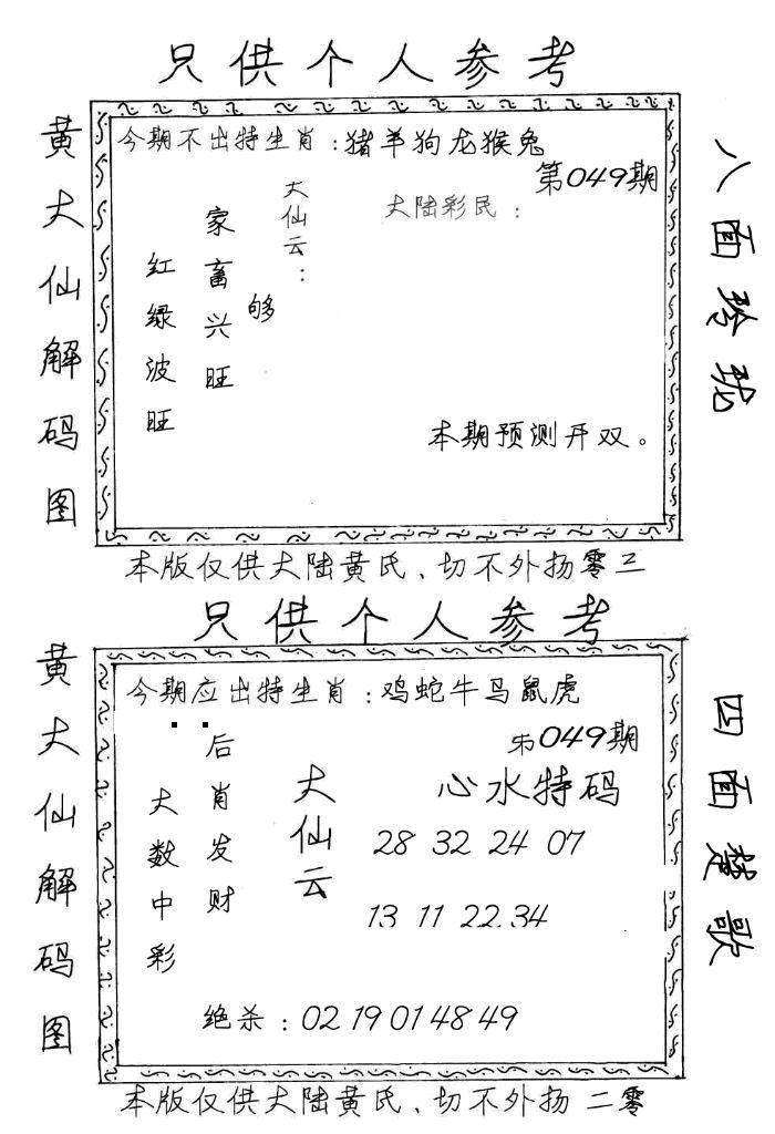 049期黄大仙梅花解码图(手写版)(黑白)