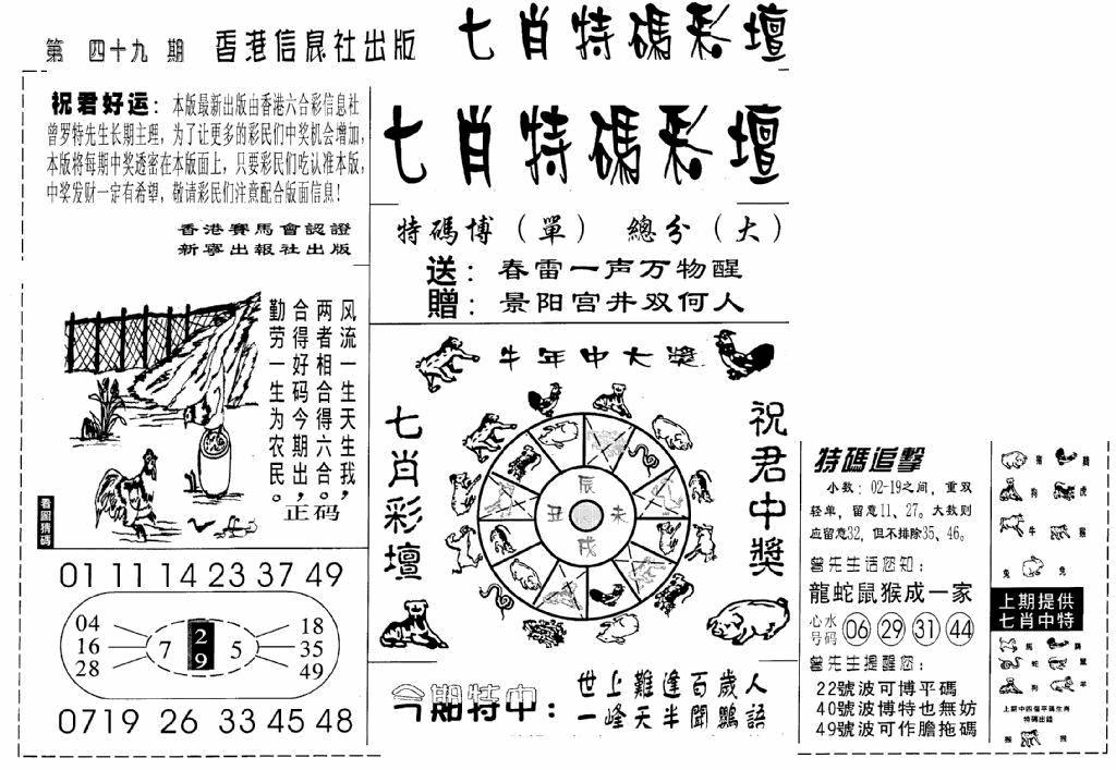 049期七肖特码彩坛(黑白)