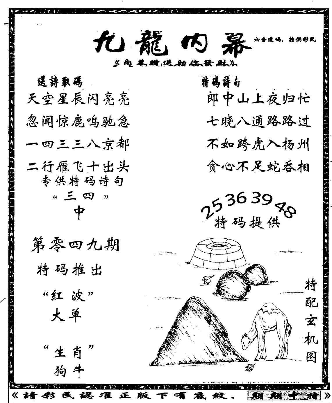 049期老九龙内幕(黑白)