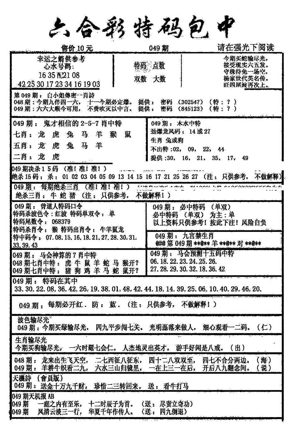049期六合彩特码包中(黑白)